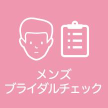 メンズブライダルチェック 医療法人明日香会 ASKAレディースクリニック