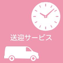 送迎サービス 医療法人明日香会 ASKAレディースクリニック