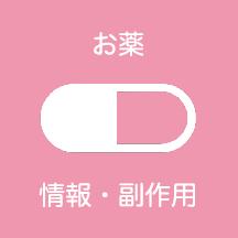お薬情報・副作用 医療法人明日香会 ASKAレディースクリニック