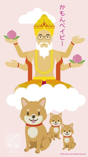 ASKAの待ち受け画面(安産犬) 医療法人明日香会 ASKAレディースクリニック