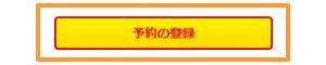 WEB予約 不妊不育治療センター 医療法人明日香会 ASKAレディースクリニック